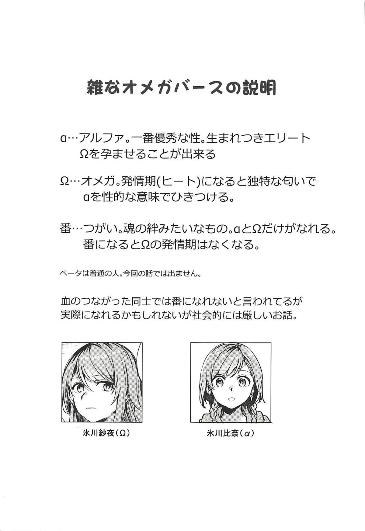 Kimi no Koi wa Watashi no Koi 1