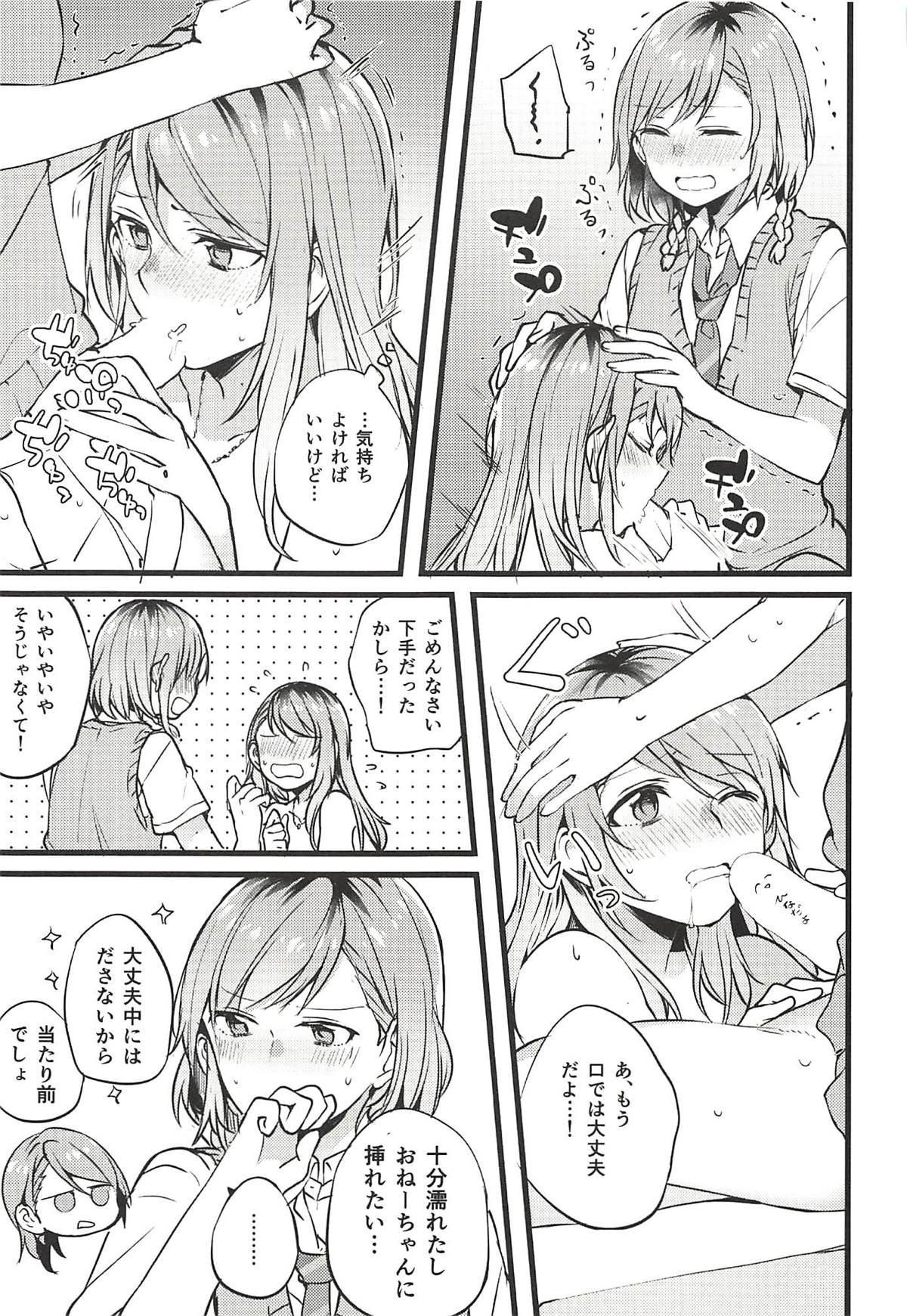 Kimi no Koi wa Watashi no Koi 23