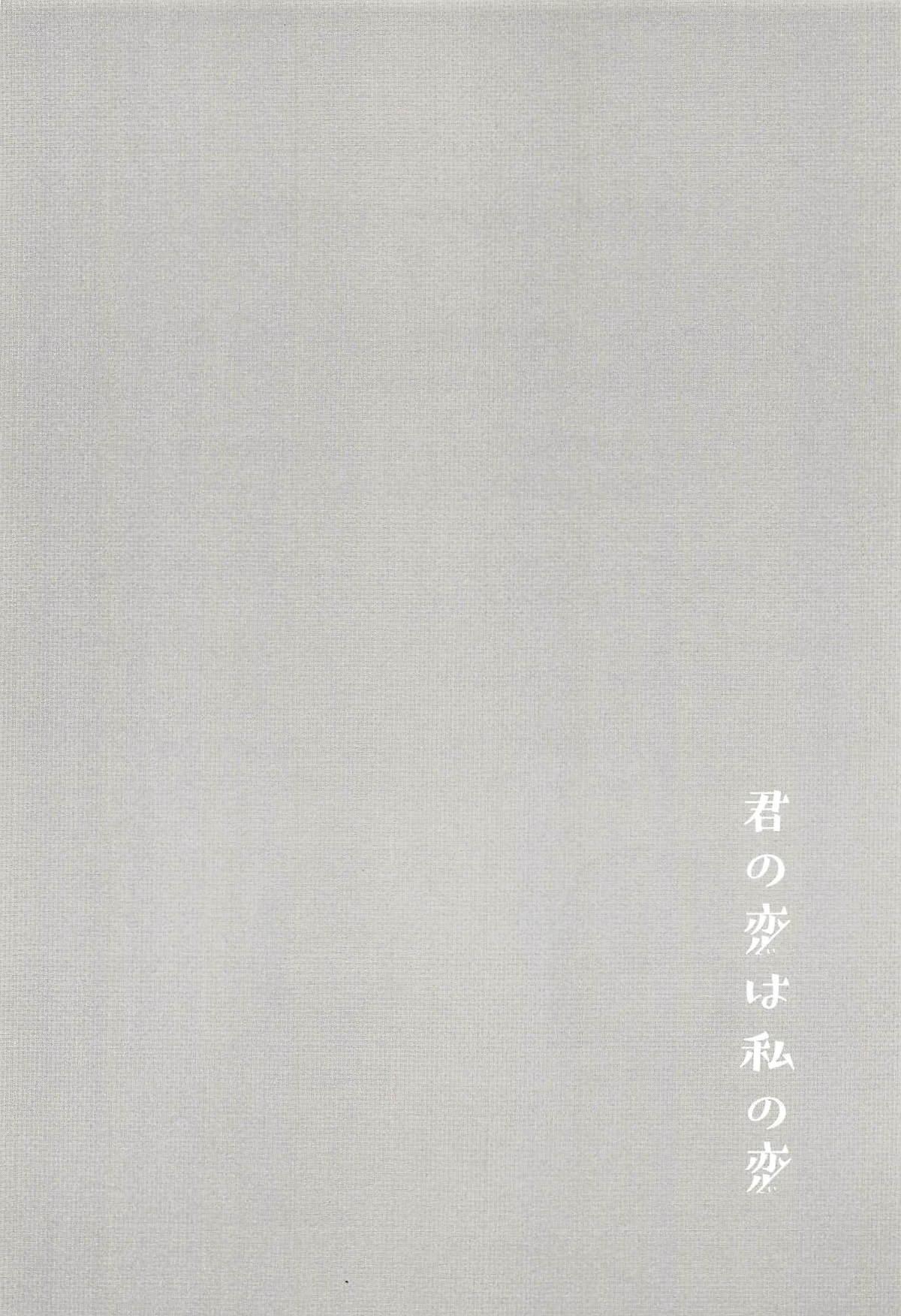 Kimi no Koi wa Watashi no Koi 2