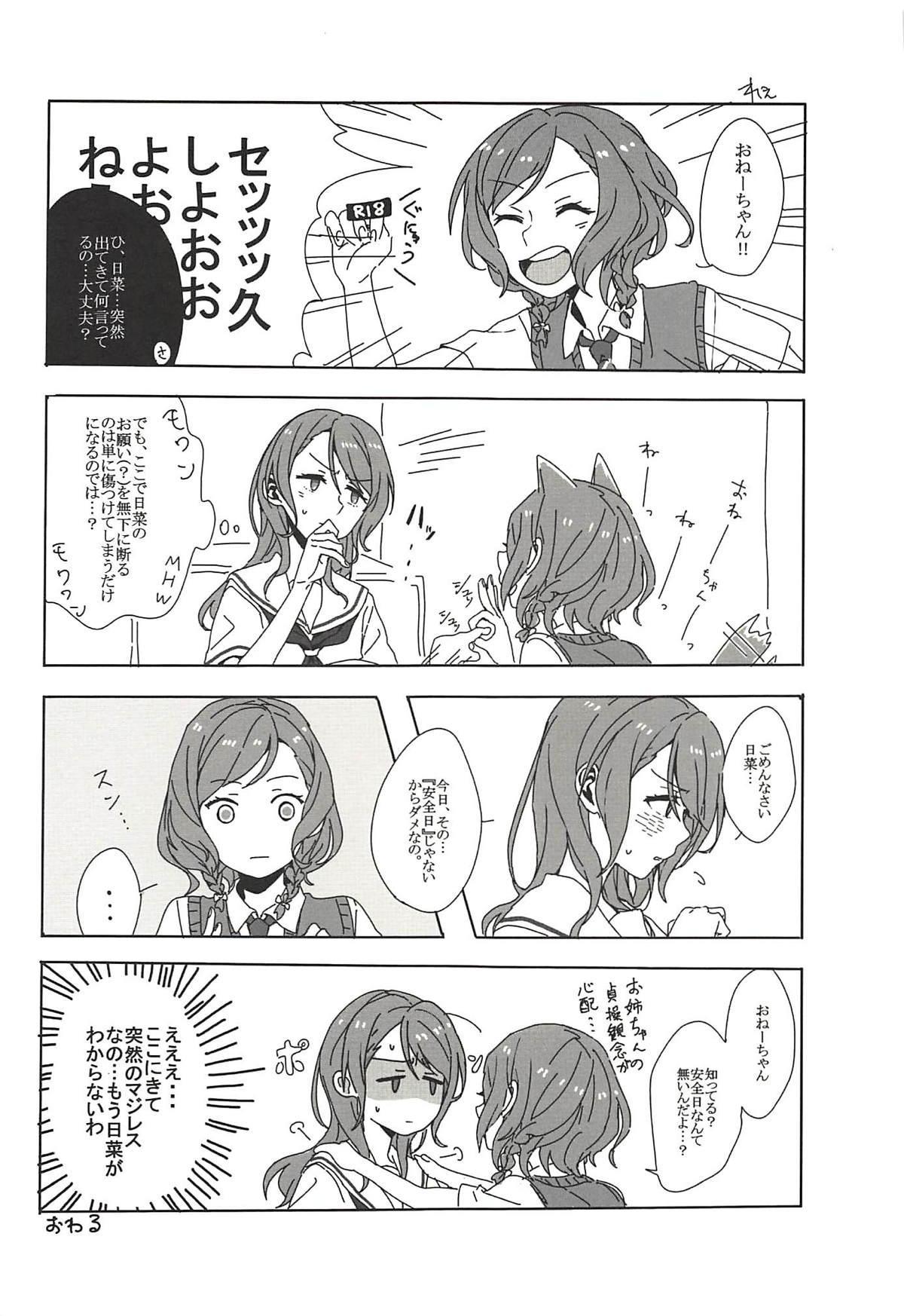 Kimi no Koi wa Watashi no Koi 31