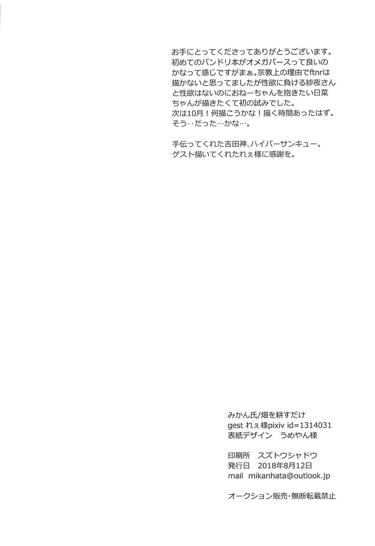 Kimi no Koi wa Watashi no Koi 32