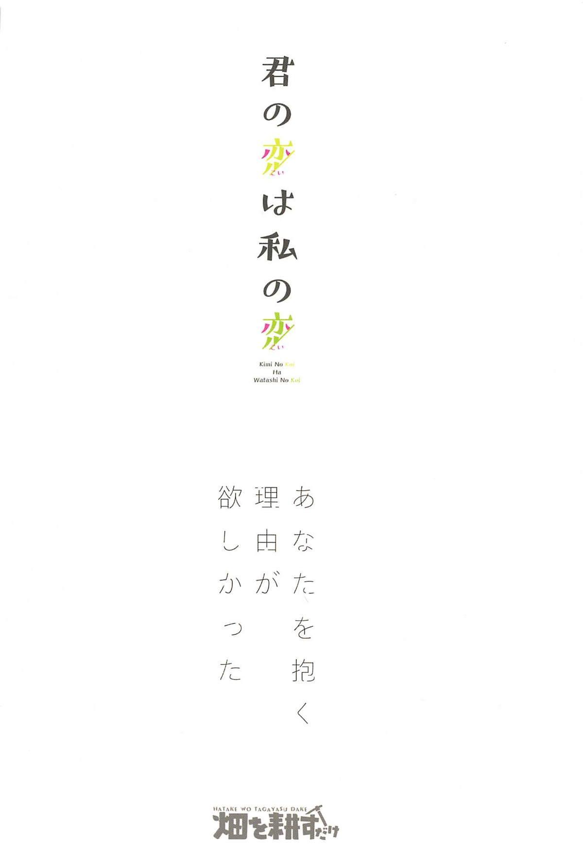 Kimi no Koi wa Watashi no Koi 33