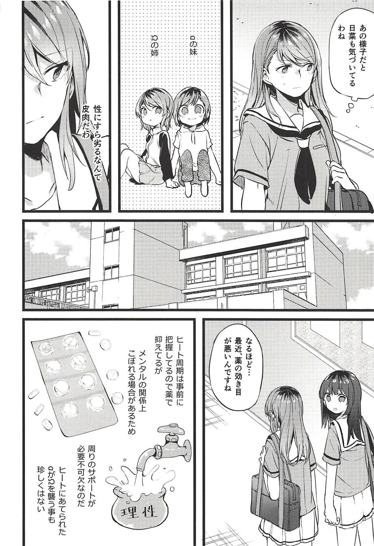Kimi no Koi wa Watashi no Koi 6