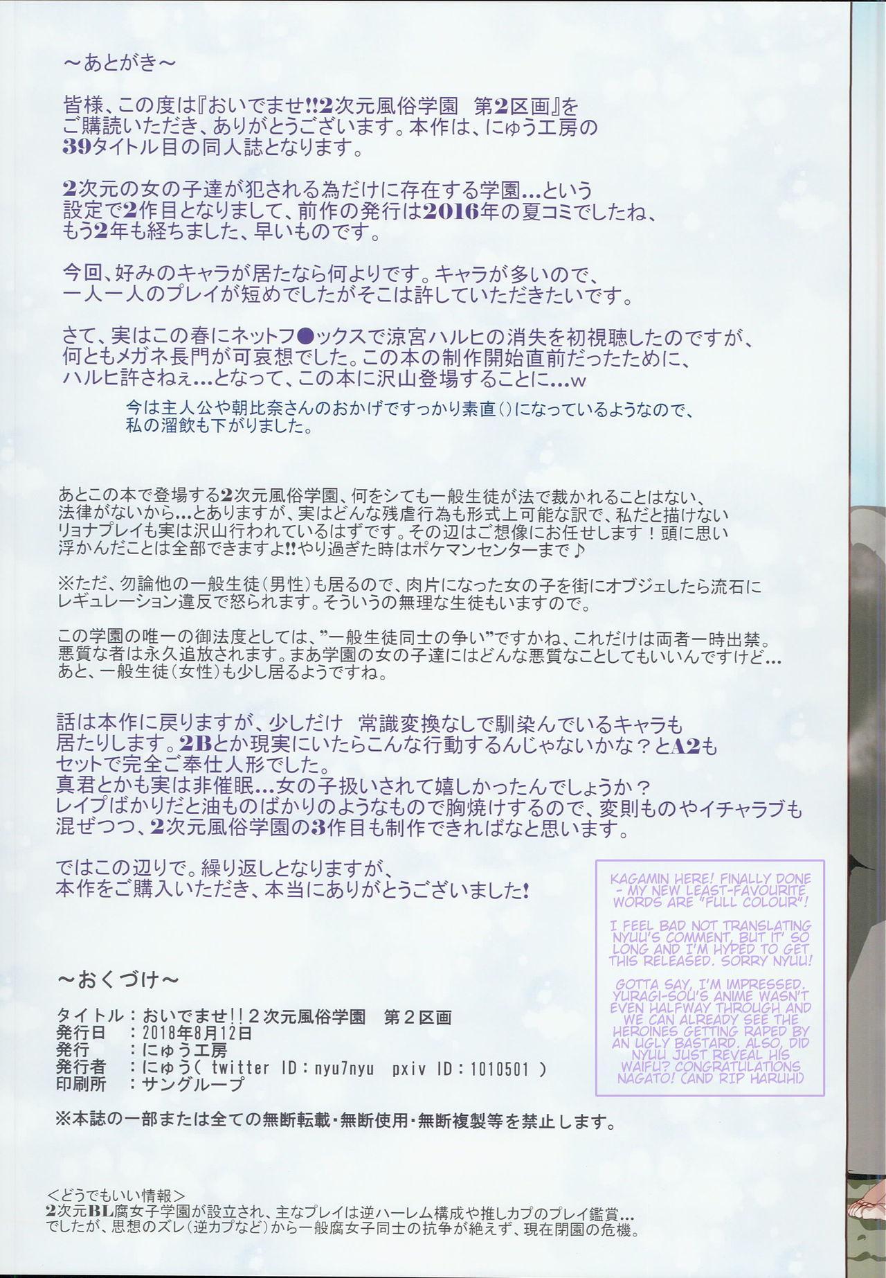 Oidemase!! 2-jigen Fuuzoku Gakuen Dai 2 Kukaku 22