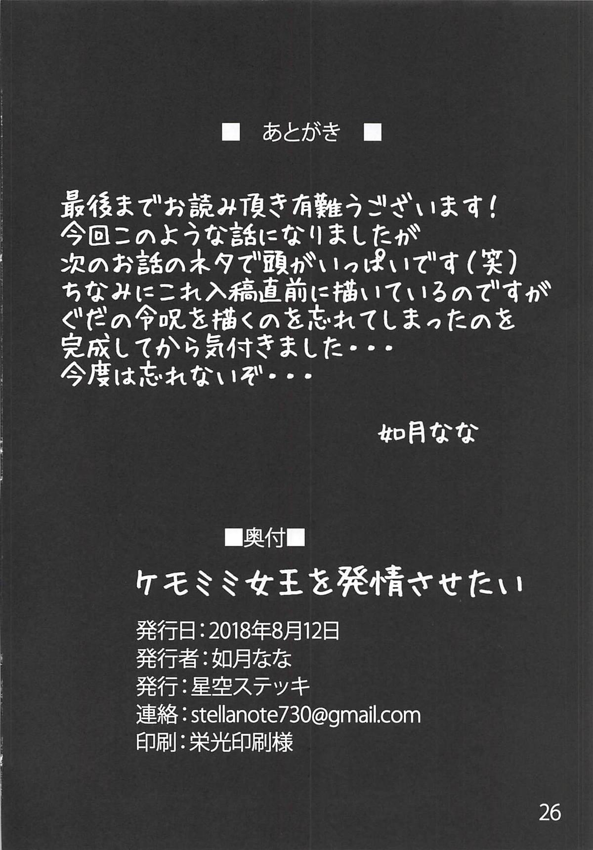 Kemomimi Joou o Hatsujou Sasetai 24