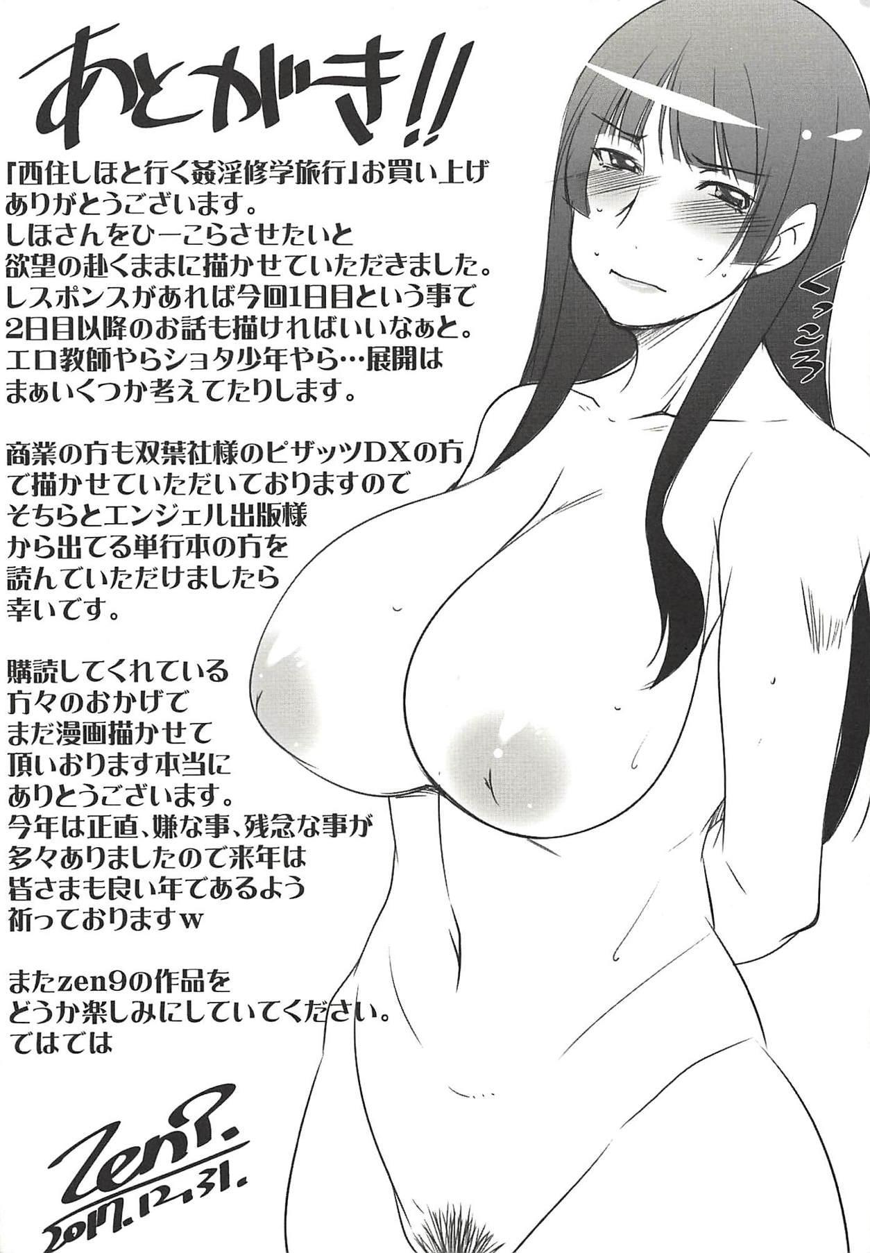 Nishizumi Shiho to Iku Kanin Shuugaku Ryokou 23