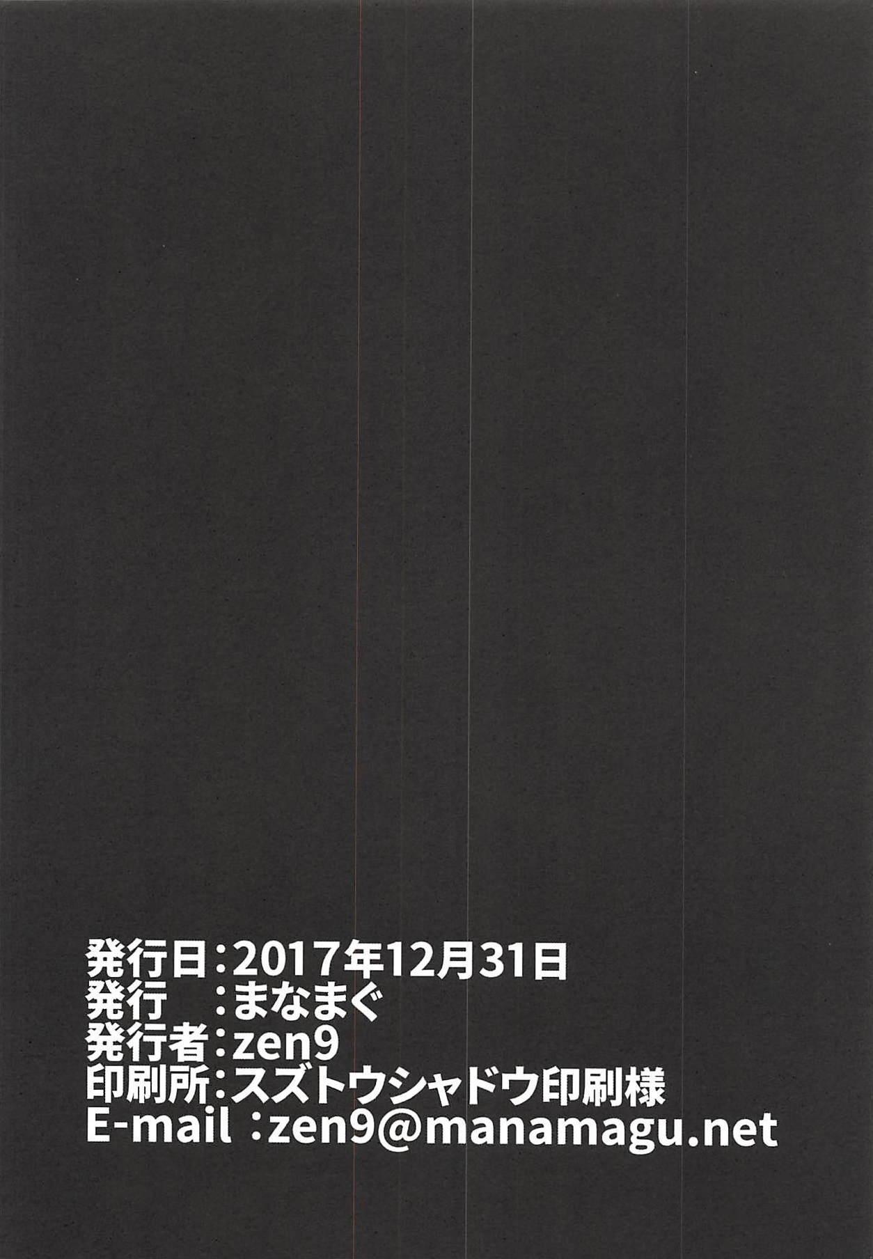 Nishizumi Shiho to Iku Kanin Shuugaku Ryokou 24