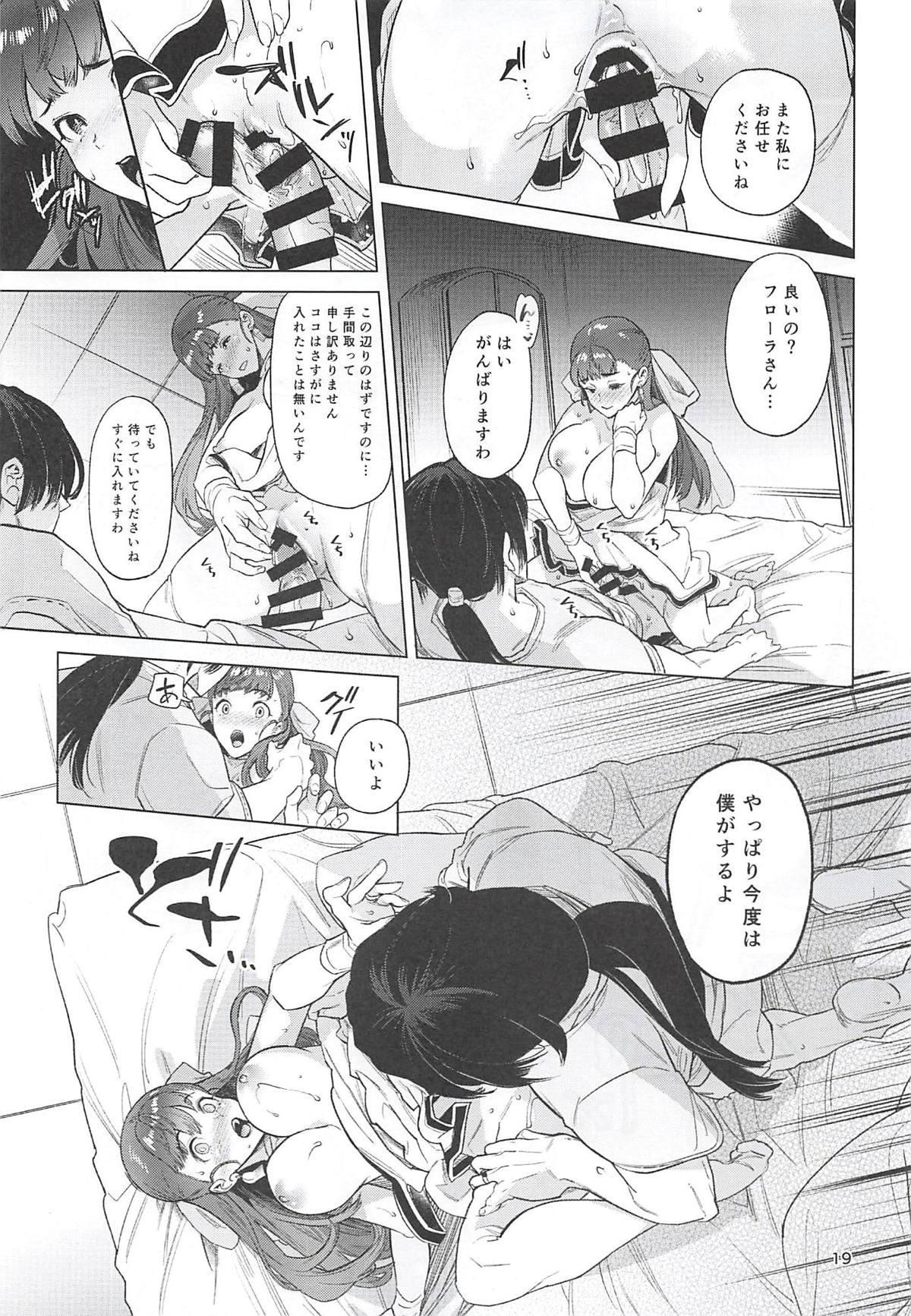 Flora-san to, Shoya. 17
