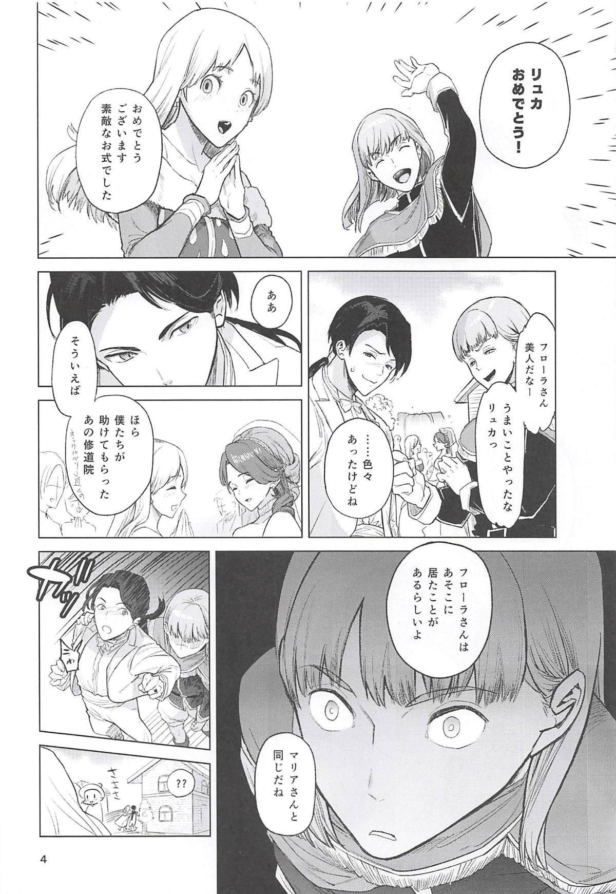 Flora-san to, Shoya. 2