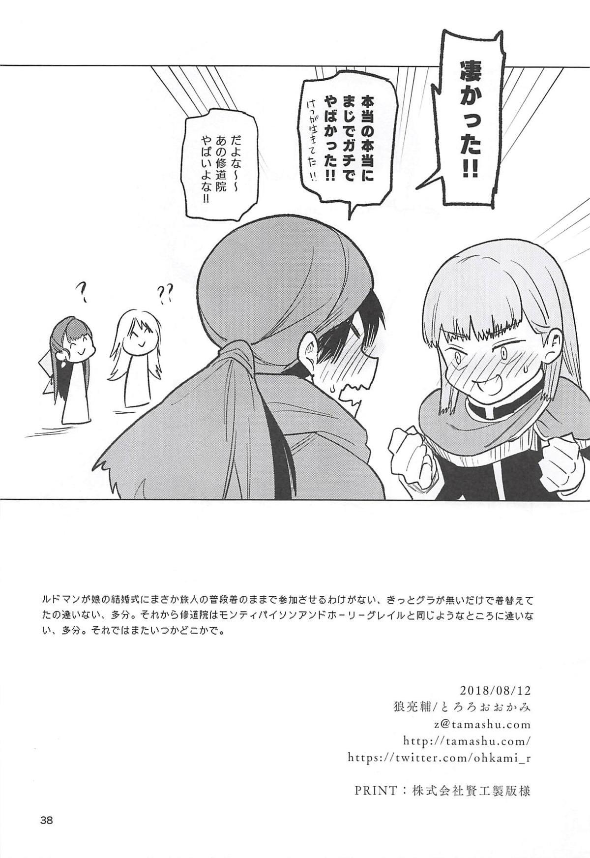 Flora-san to, Shoya. 36