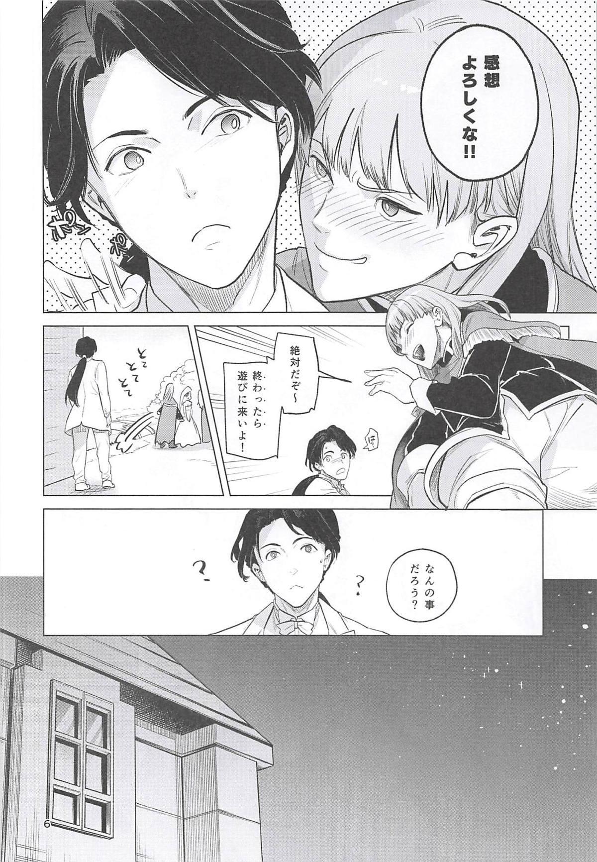 Flora-san to, Shoya. 4