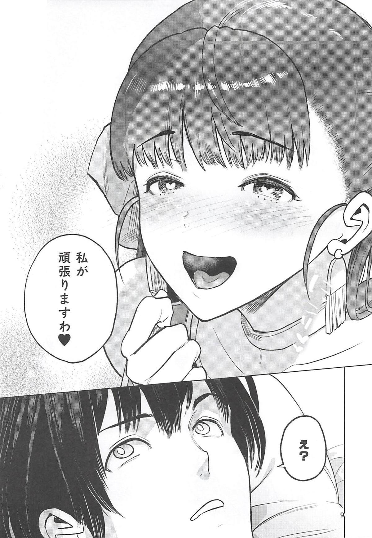 Flora-san to, Shoya. 7