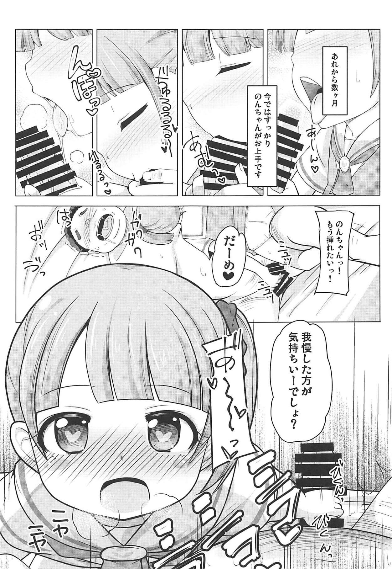 Manaka Non-chan to Pakopako Shitai! 9