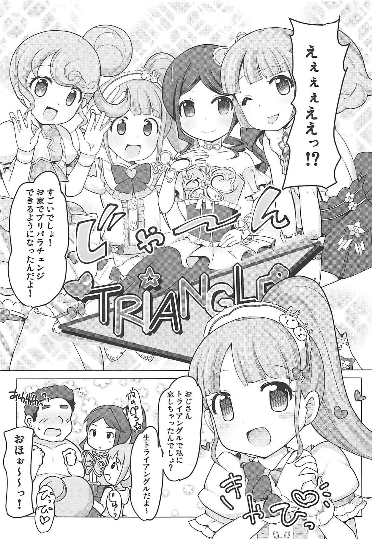 Manaka Non-chan to Pakopako Shitai! 11