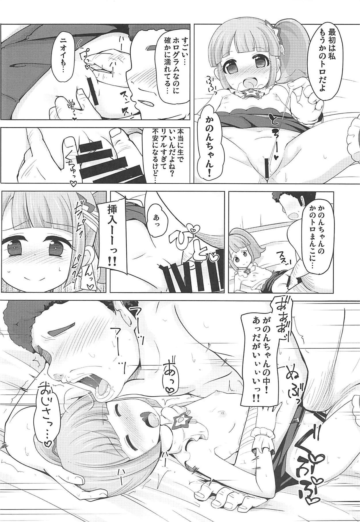 Manaka Non-chan to Pakopako Shitai! 14
