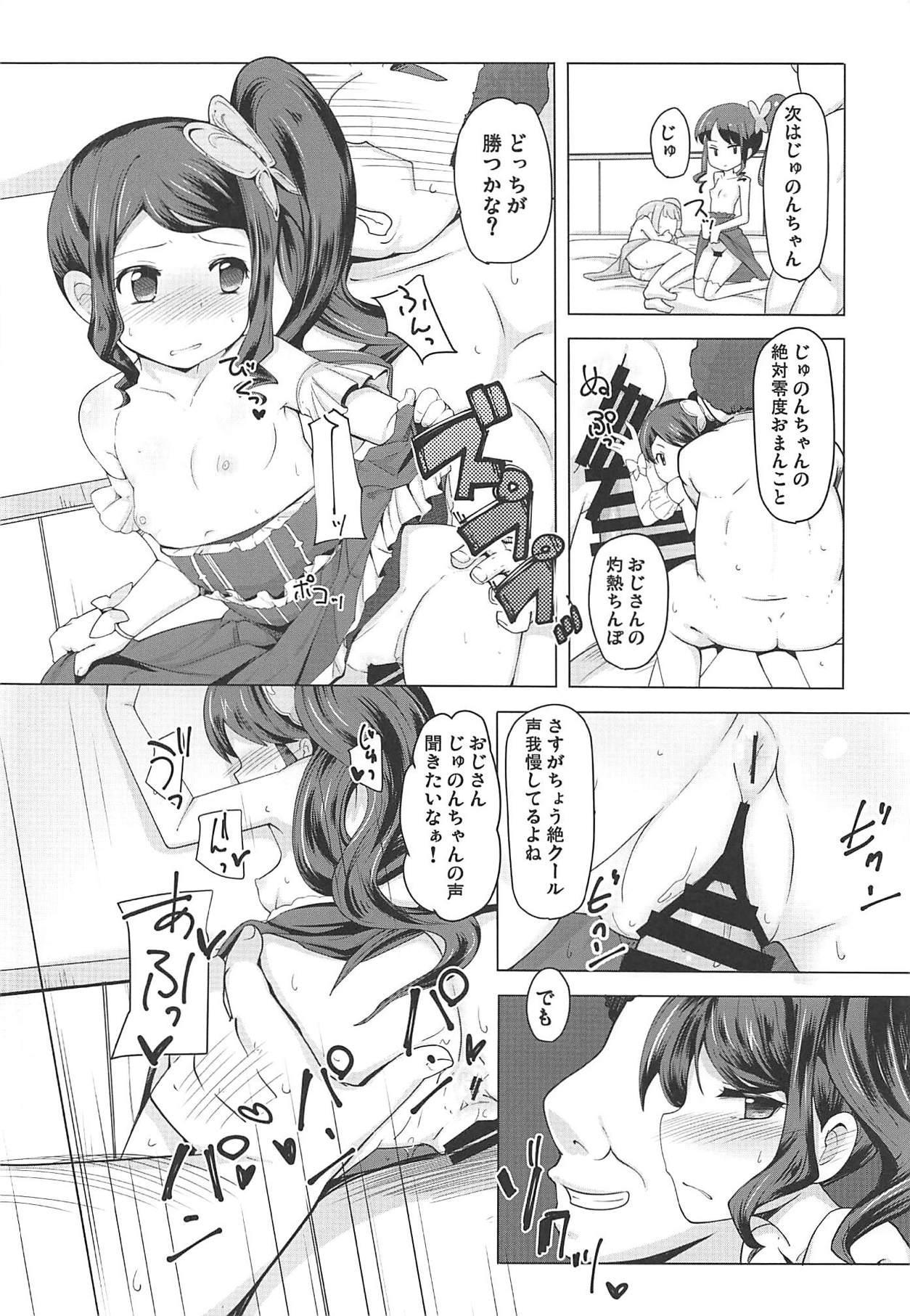 Manaka Non-chan to Pakopako Shitai! 16
