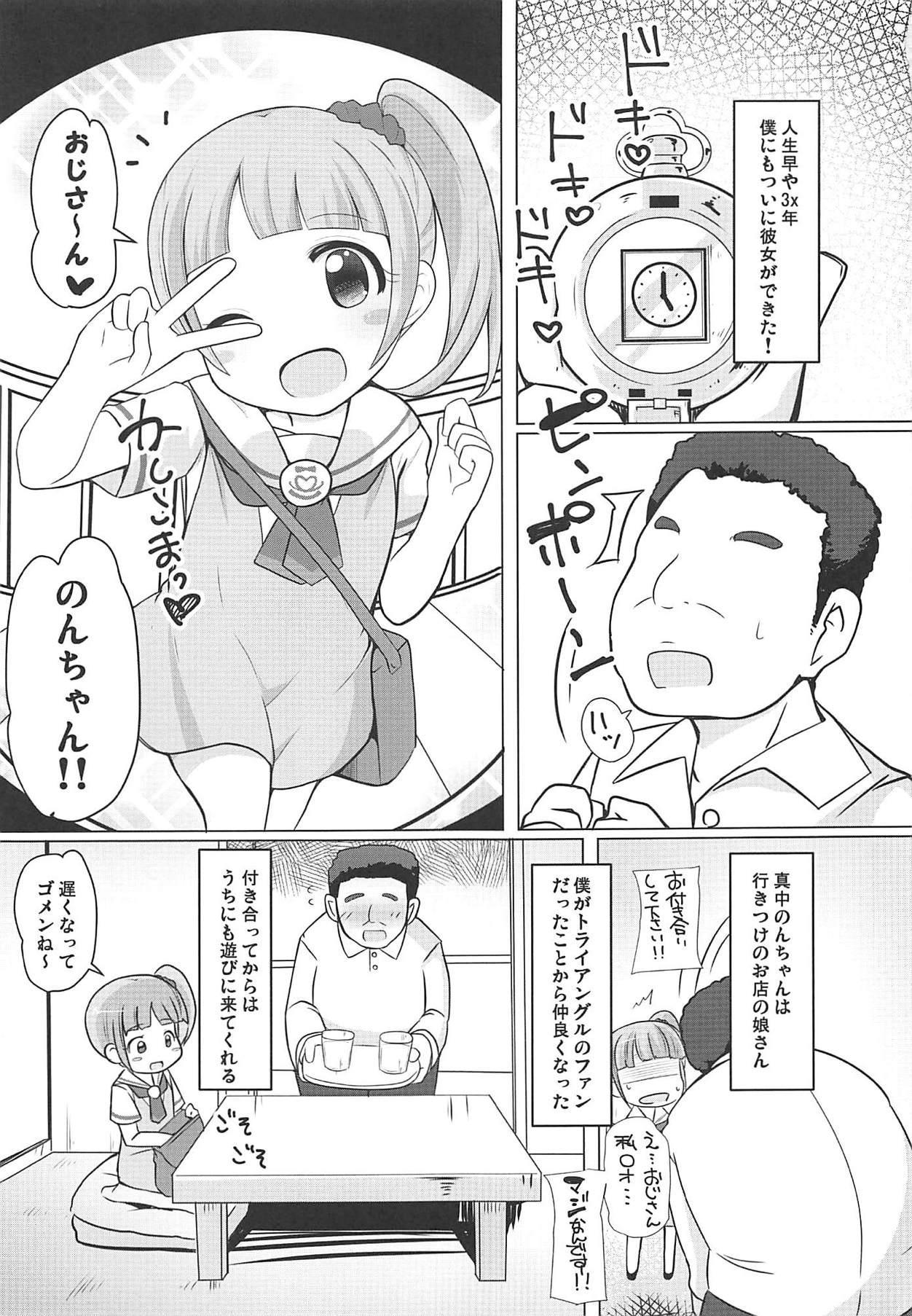 Manaka Non-chan to Pakopako Shitai! 1