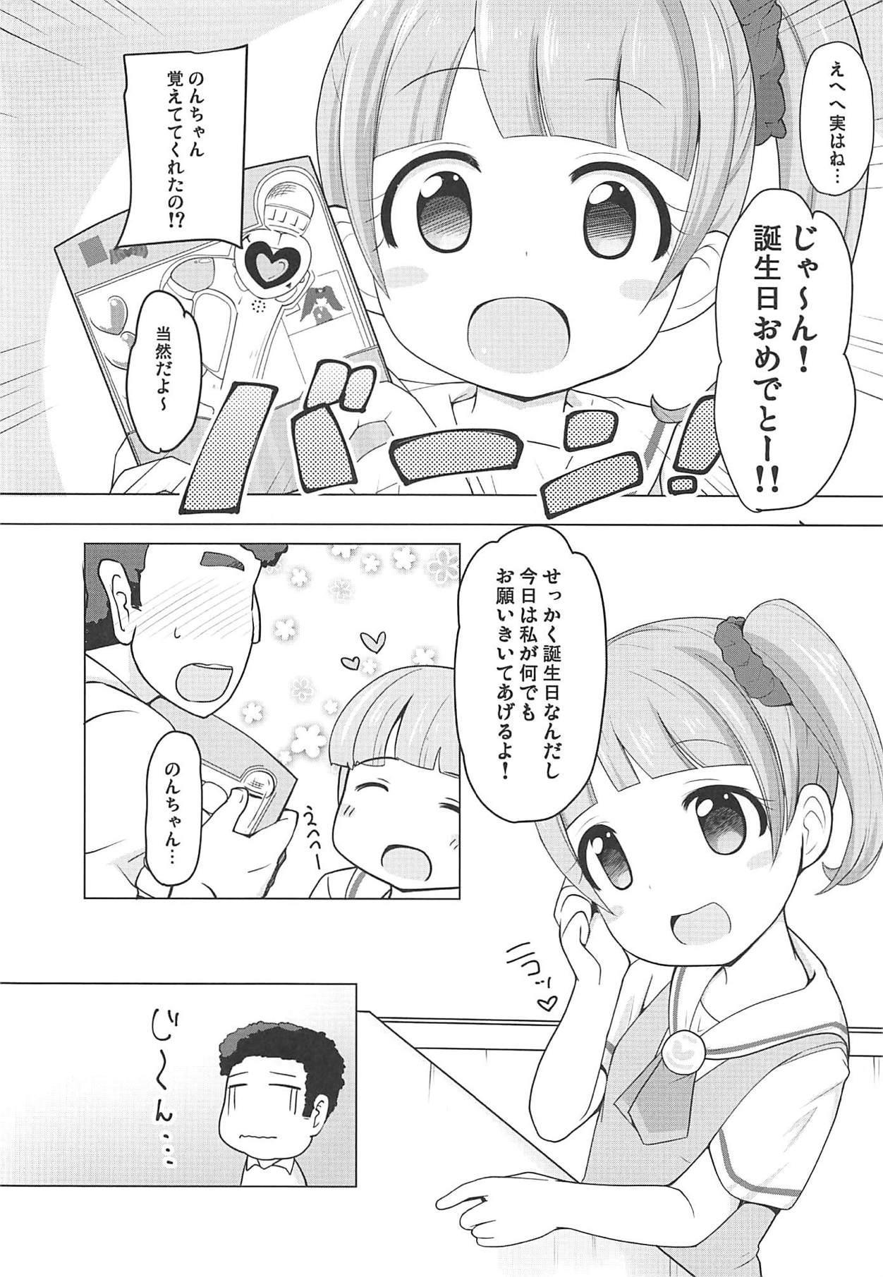 Manaka Non-chan to Pakopako Shitai! 2