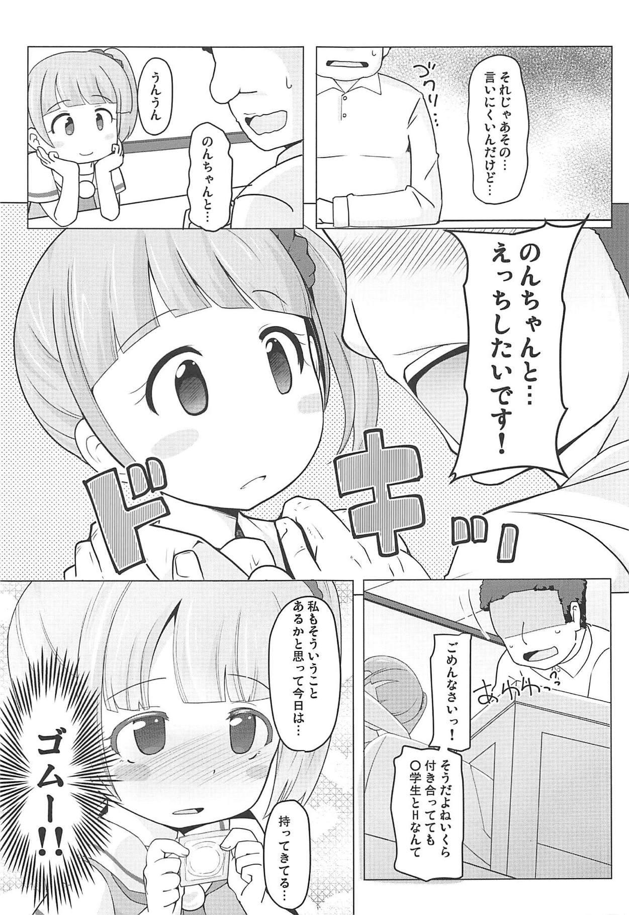 Manaka Non-chan to Pakopako Shitai! 3