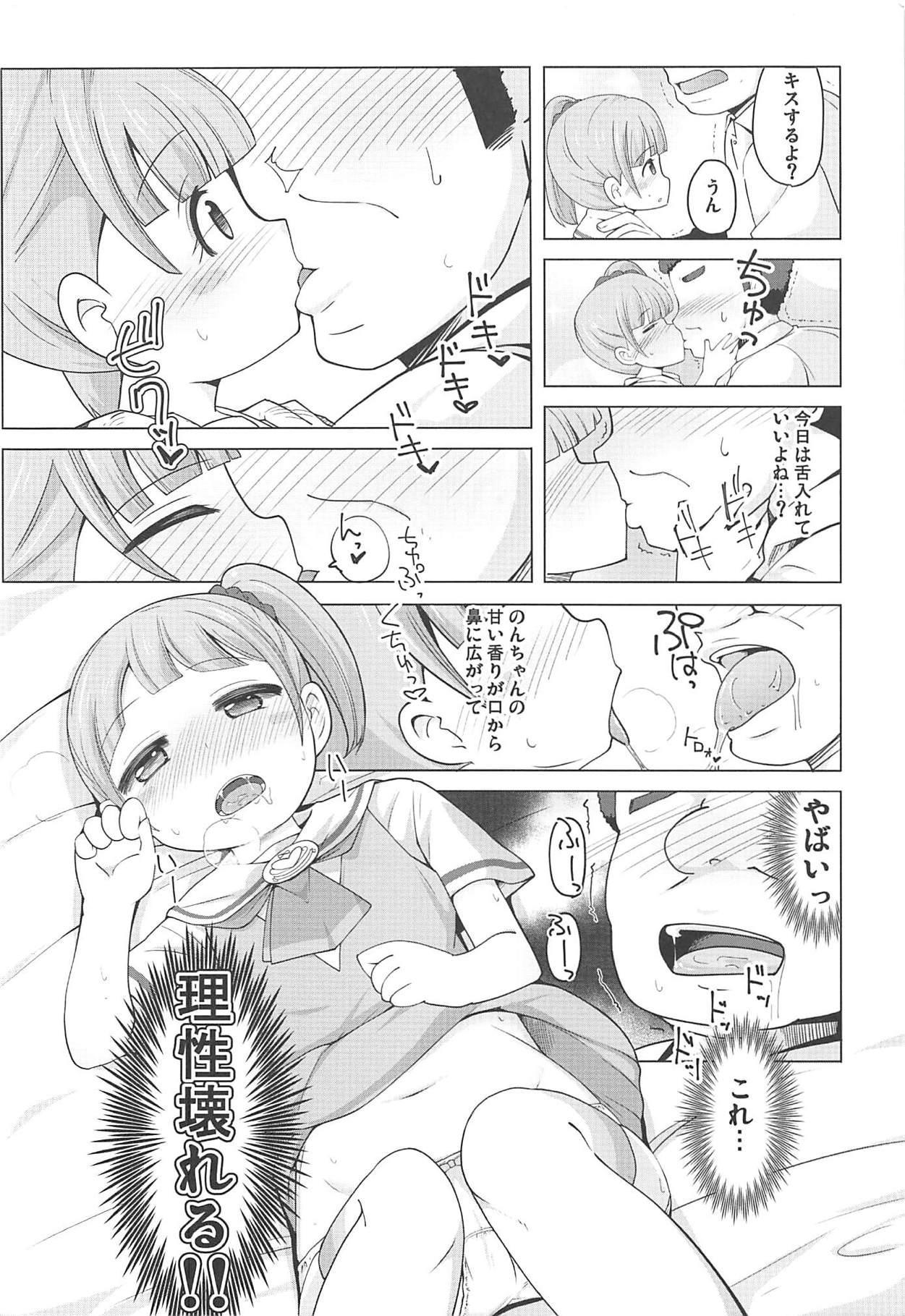 Manaka Non-chan to Pakopako Shitai! 4