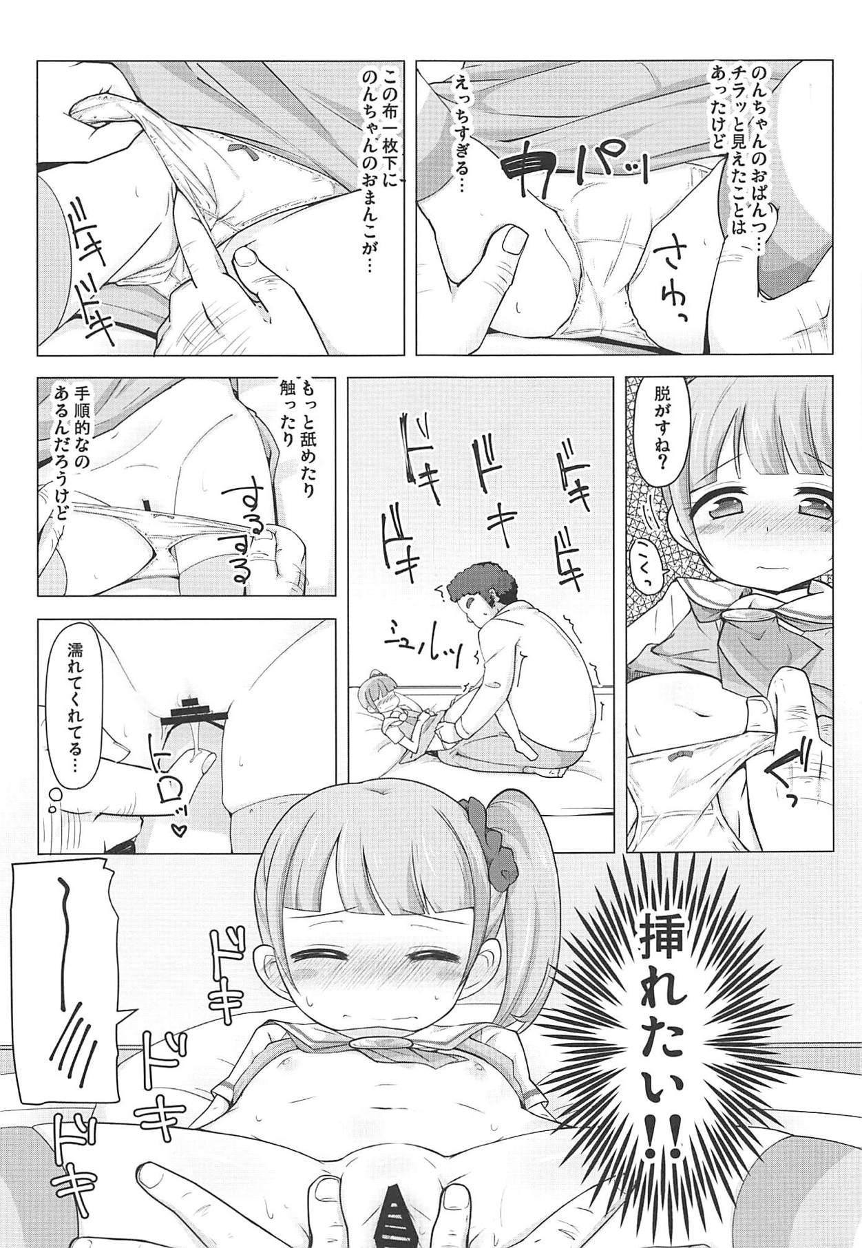 Manaka Non-chan to Pakopako Shitai! 5