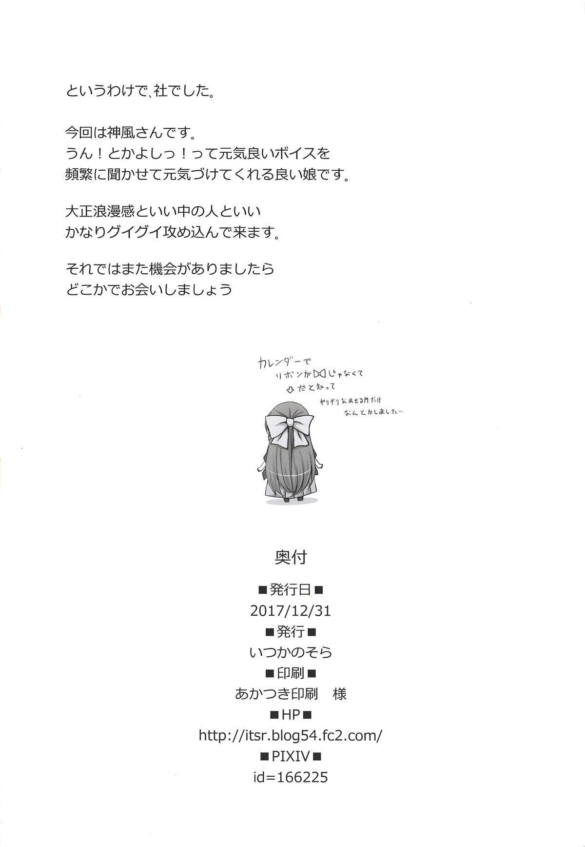 Ganbare! Kamikaze-san 20