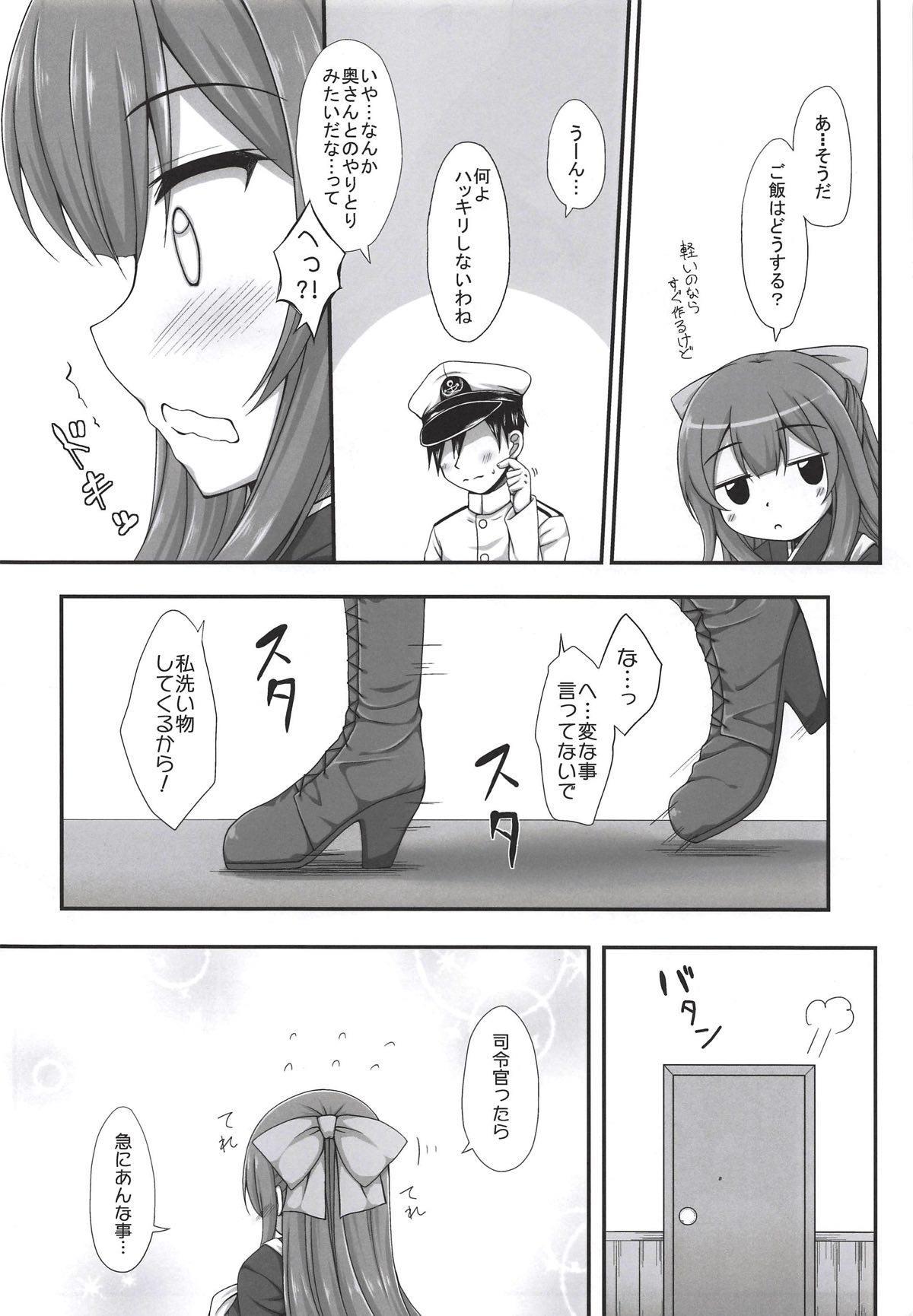 Ganbare! Kamikaze-san 4