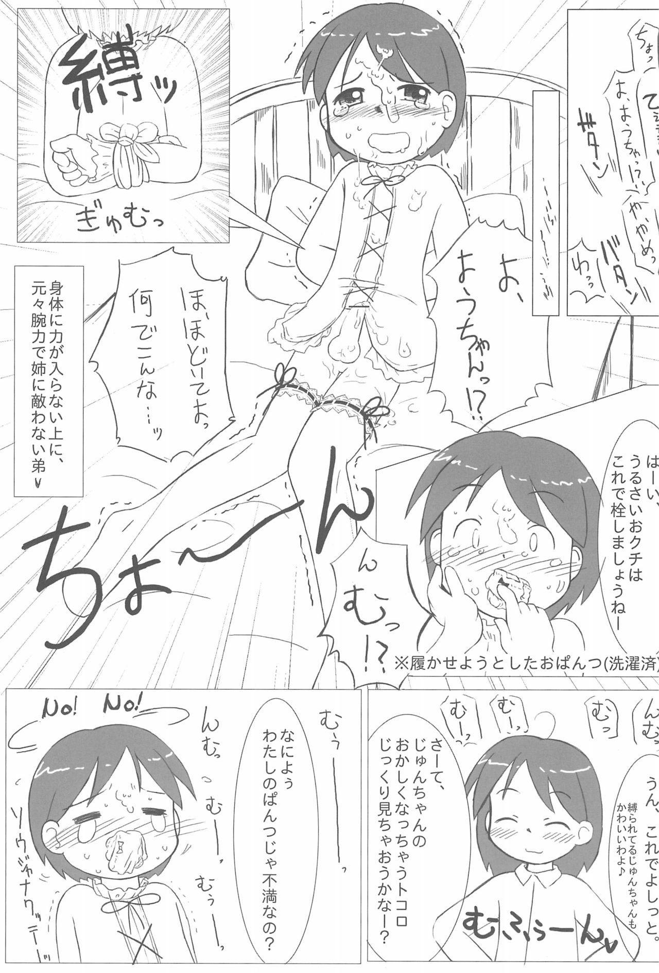 Shimai-bon 10