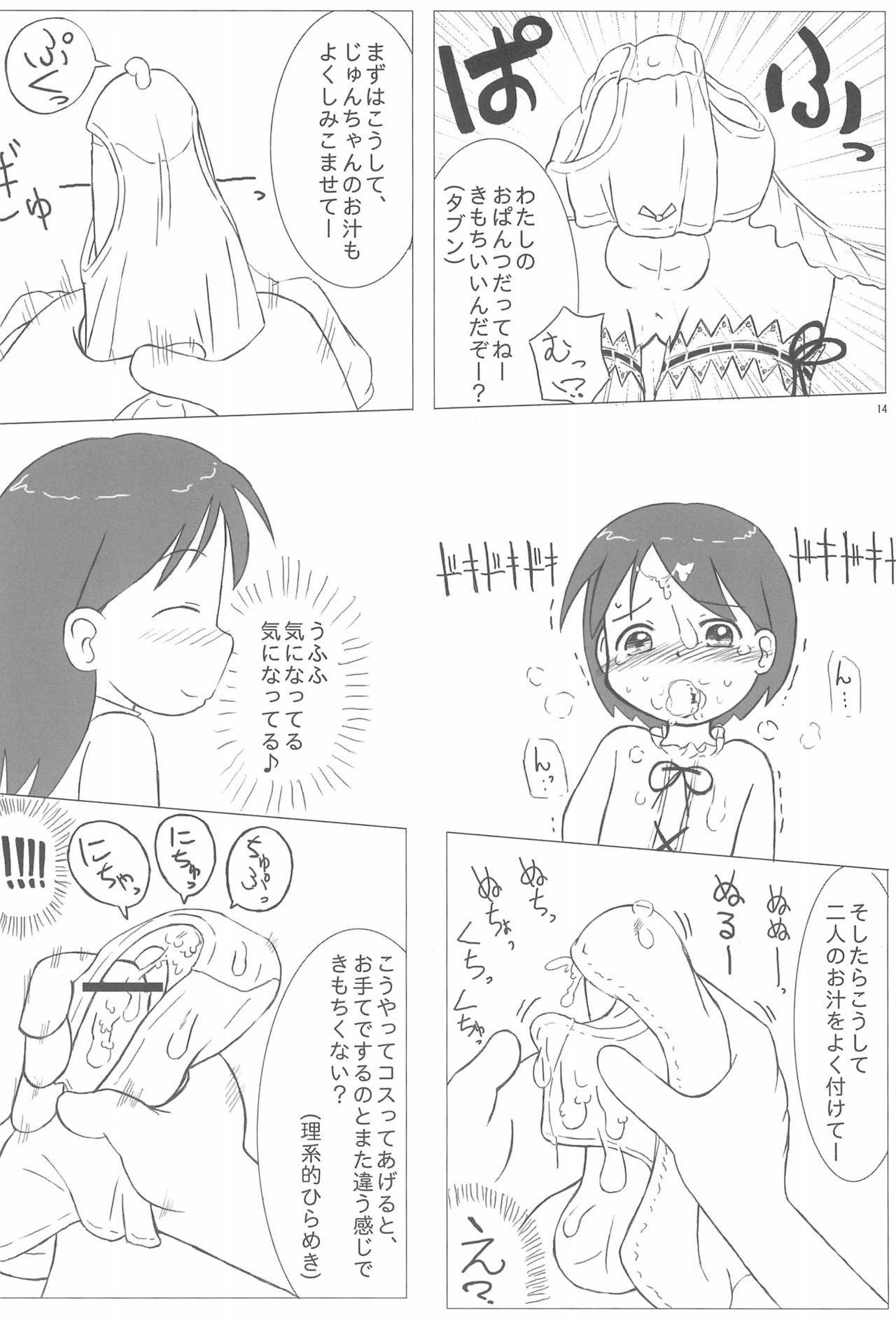 Shimai-bon 13