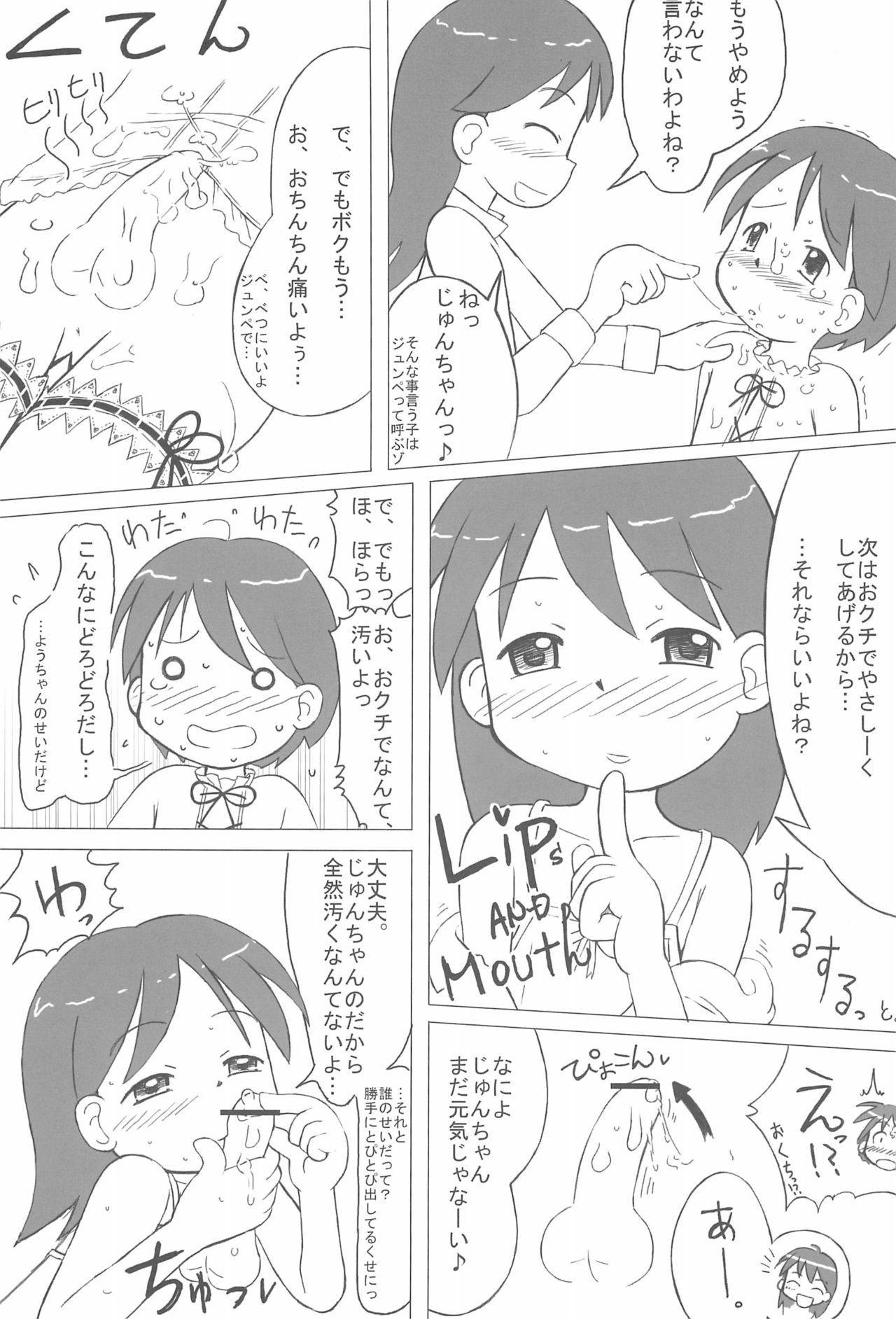 Shimai-bon 16