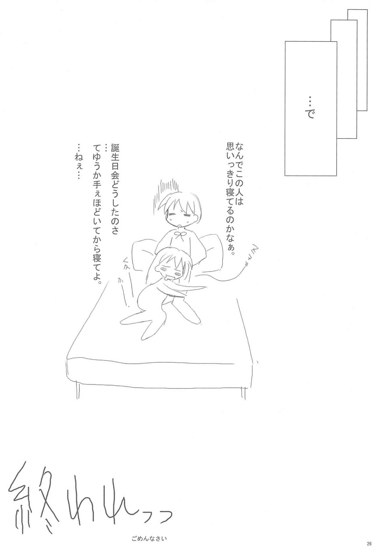 Shimai-bon 25