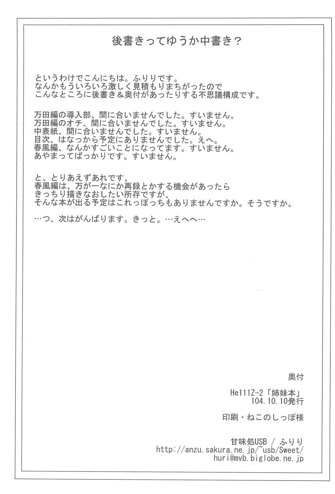 Shimai-bon 26