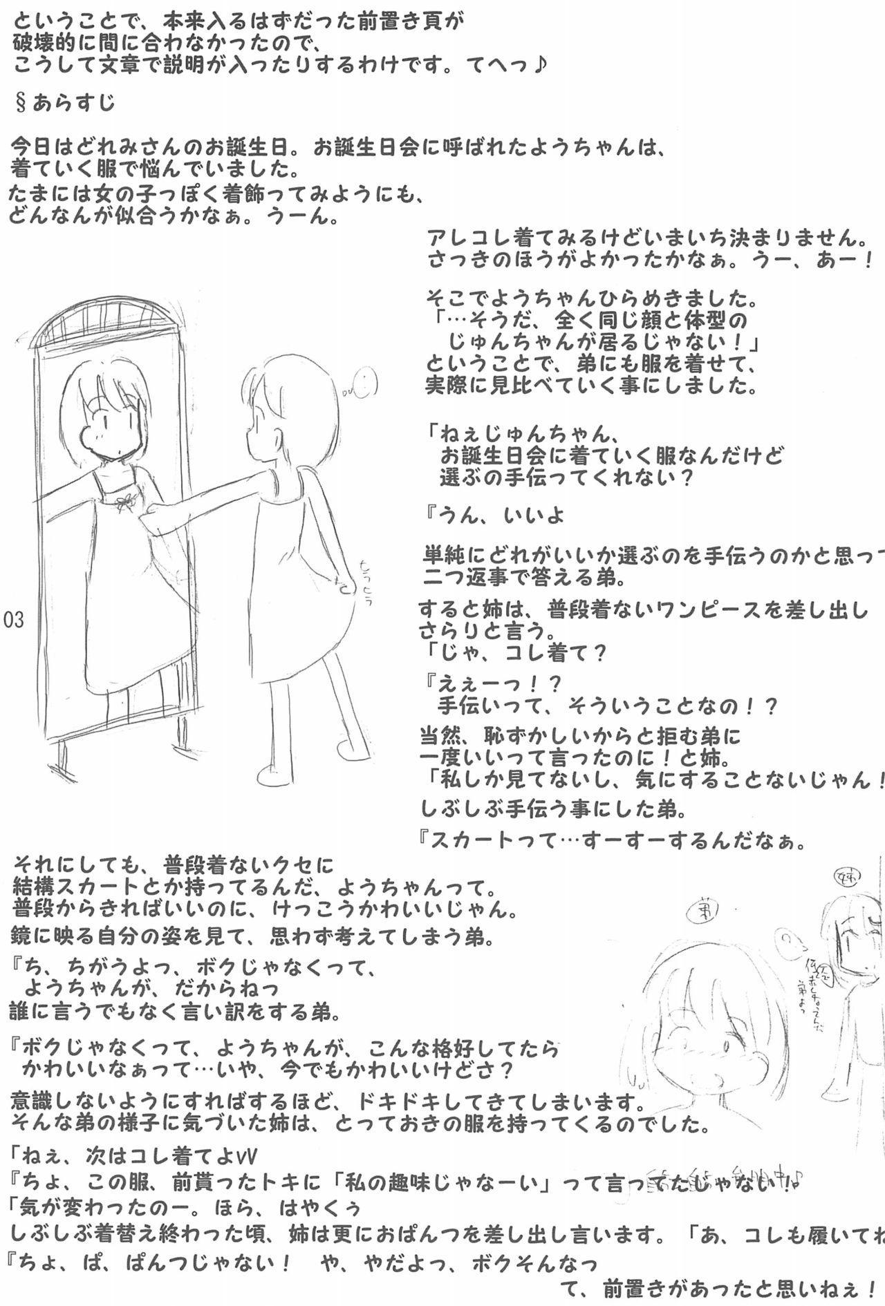 Shimai-bon 2