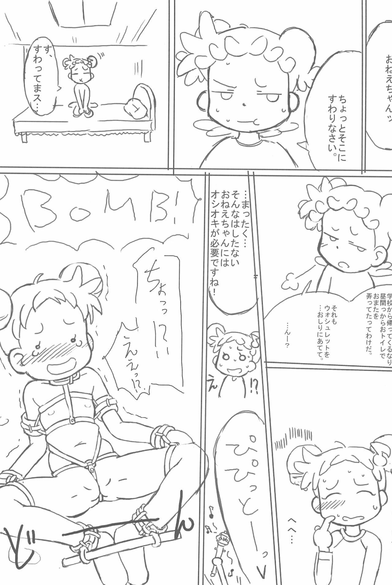 Shimai-bon 32