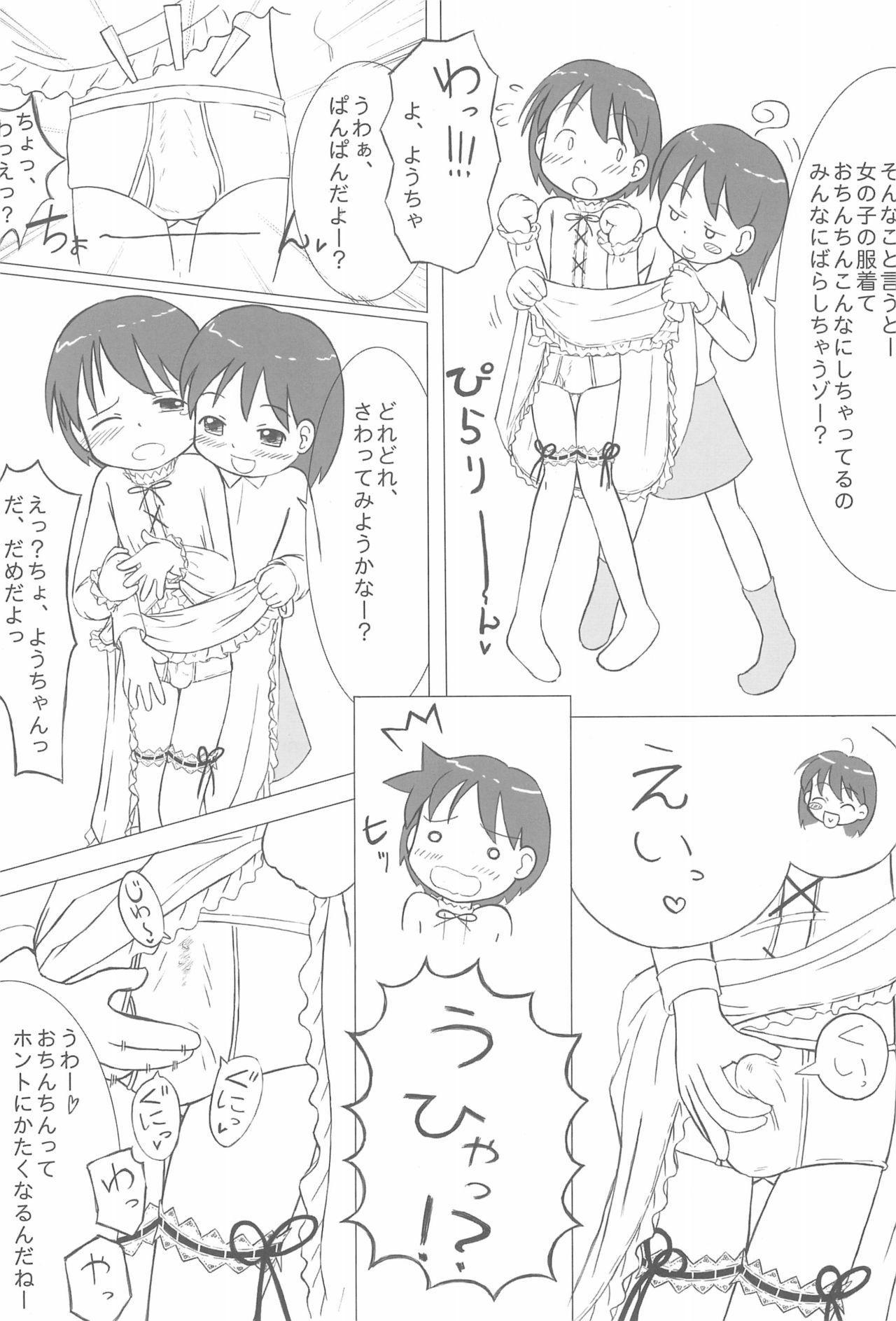Shimai-bon 3