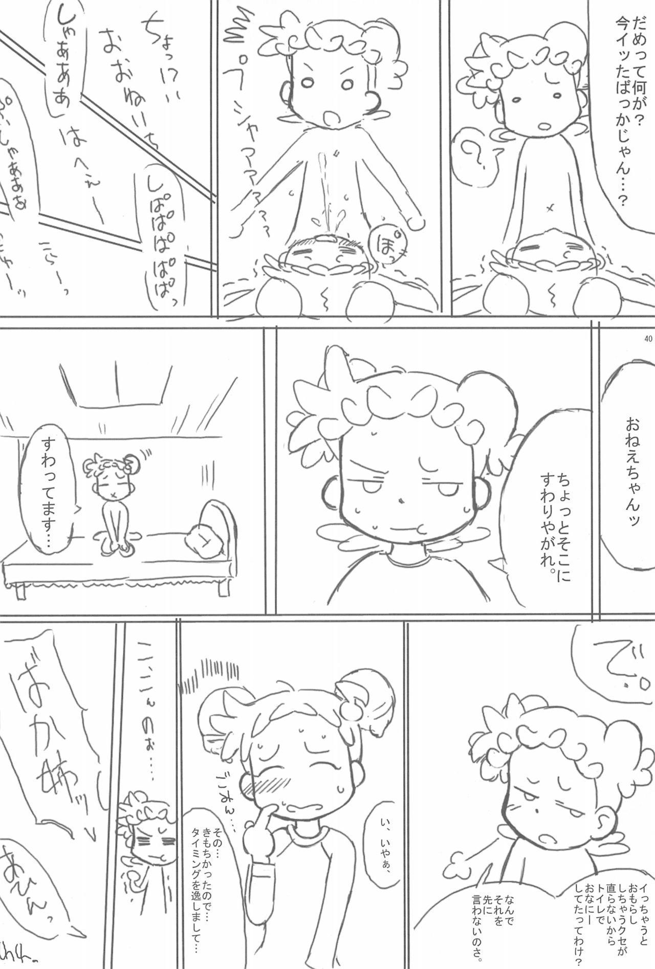 Shimai-bon 39