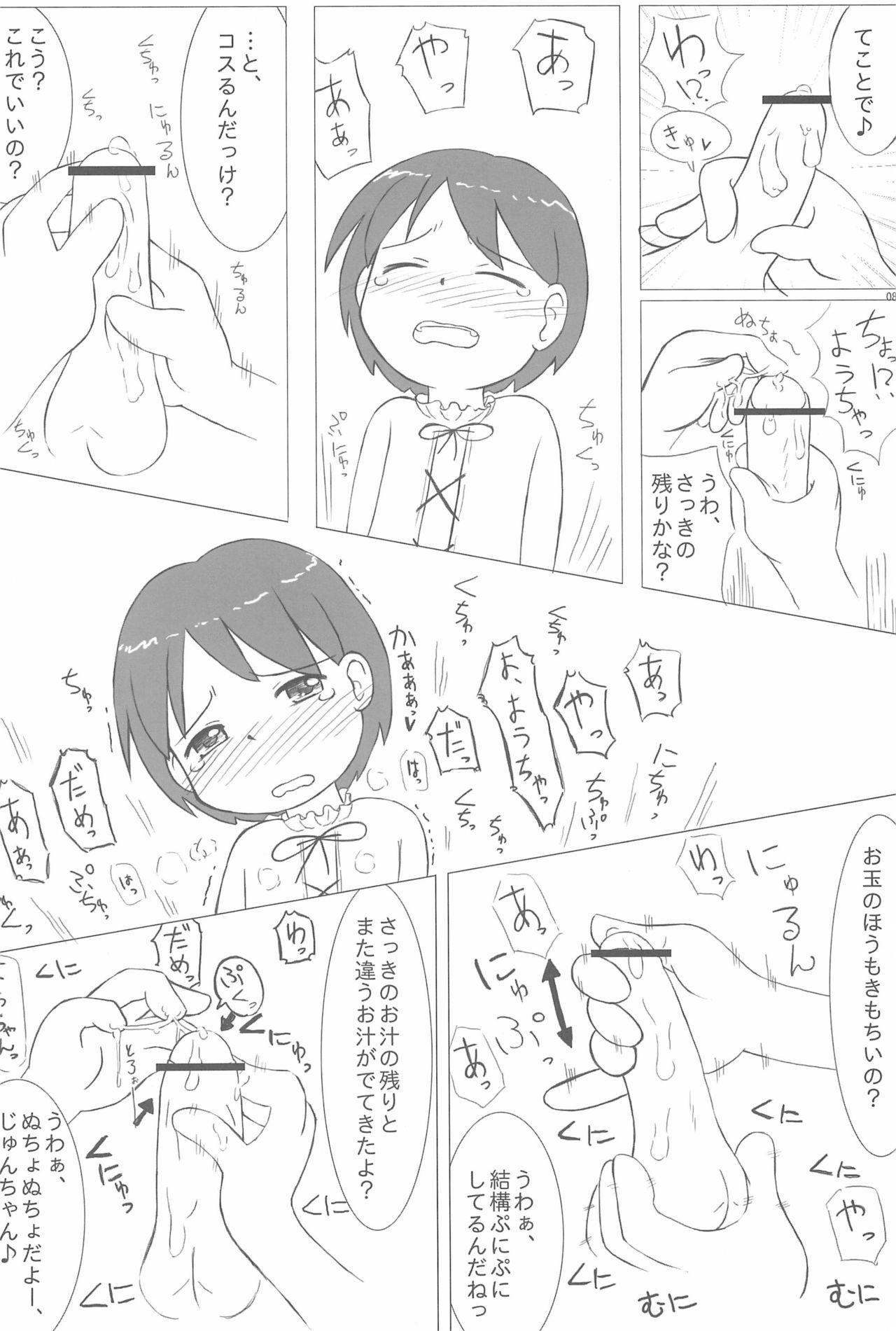Shimai-bon 7
