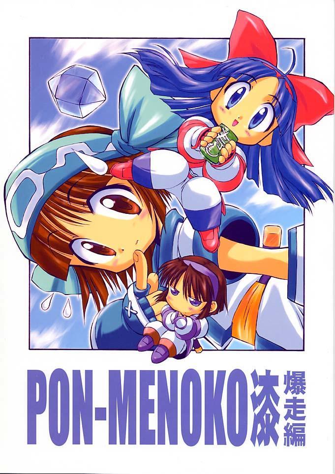 PON-MENOKO Nana Bakusou Hen 0