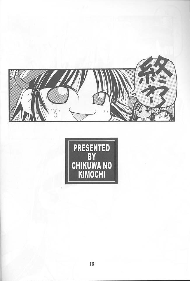 PON-MENOKO Nana Bakusou Hen 14