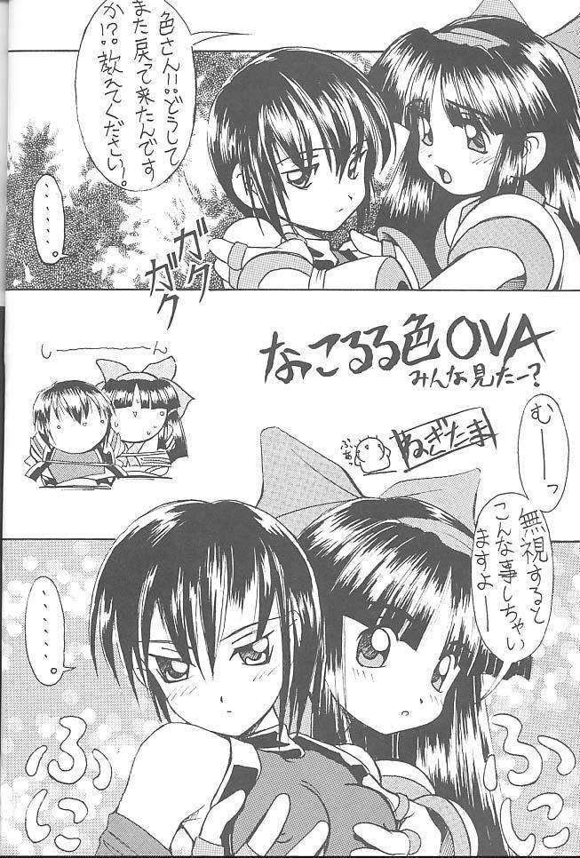 PON-MENOKO Nana Bakusou Hen 16