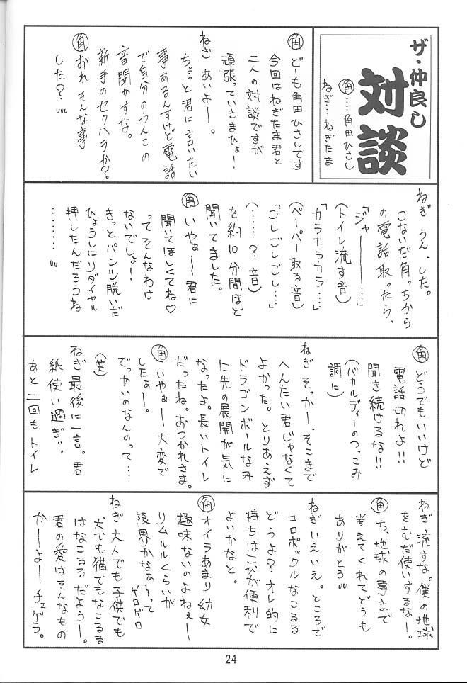 PON-MENOKO Nana Bakusou Hen 22