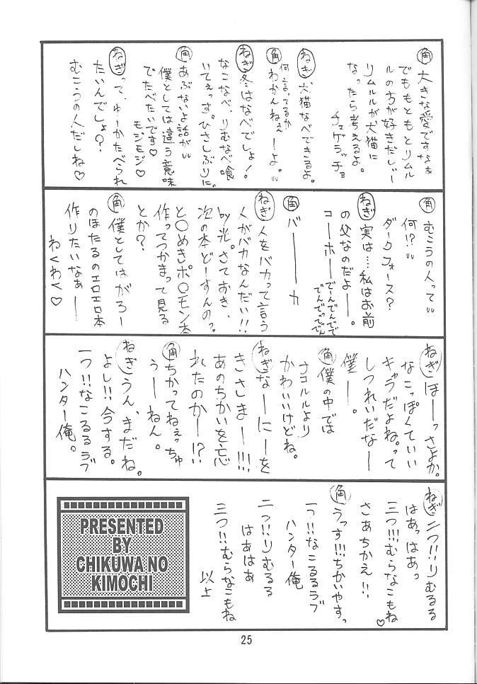 PON-MENOKO Nana Bakusou Hen 23