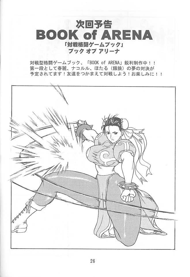 PON-MENOKO Nana Bakusou Hen 24
