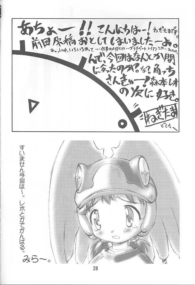 PON-MENOKO Nana Bakusou Hen 26