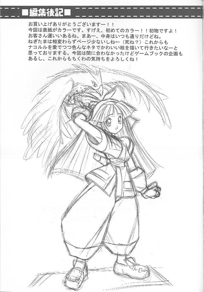 PON-MENOKO Nana Bakusou Hen 27