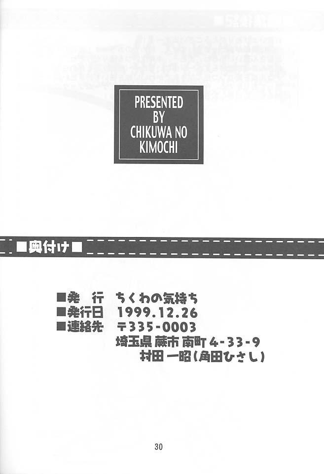 PON-MENOKO Nana Bakusou Hen 28