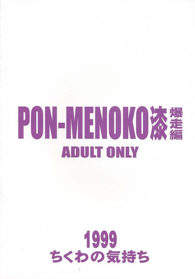 PON-MENOKO Nana Bakusou Hen 29