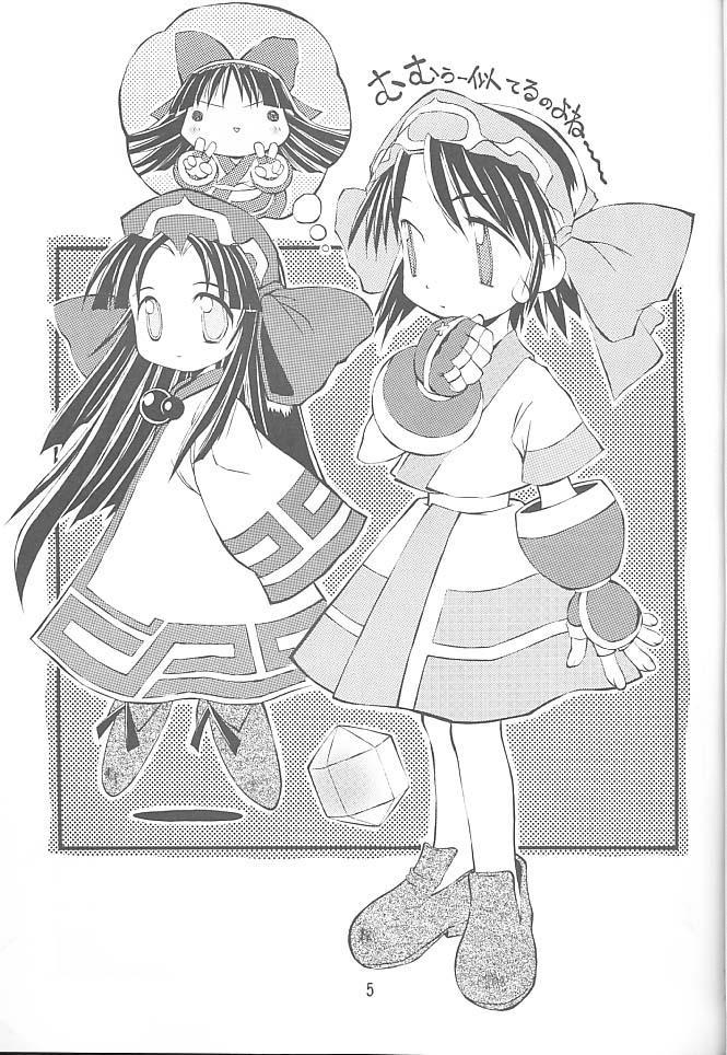 PON-MENOKO Nana Bakusou Hen 3