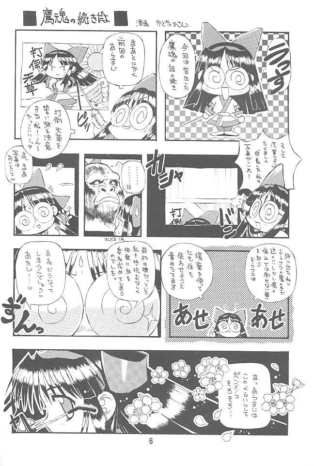 PON-MENOKO Nana Bakusou Hen 4