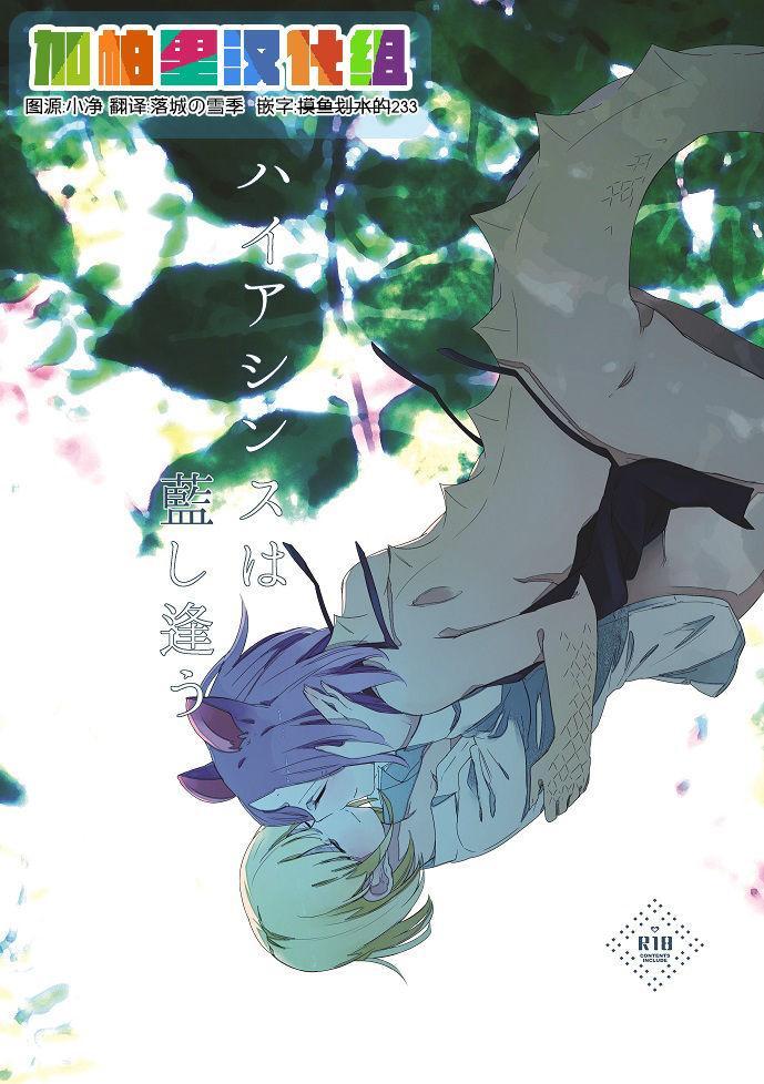 Hyacinth wa Aishiau 0